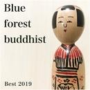 Blue forest buddhist Best 2019/Blue forest buddhist