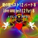 愛の歌ベスト12 パート8/メグリンス & ガクロン