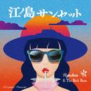 江ノ島サンセット/Ryochan&The Rich Buzz