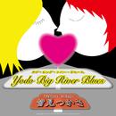 Yodo Big River Blues/皆見つかさ