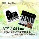 ピアノ&Piano ~DTMとピアノ生演奏によるAzulineピアノ曲集~/Azuline