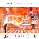 ヘタクソなLove/t-Ace