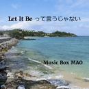 Let It Be って言うじゃない/Music Box MAO