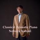 クラシカルアコースティックピアノ/小堀暢也
