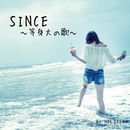 SINCE ~等身大の歌~/HUL OVER