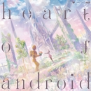 heart of android/かめりあ