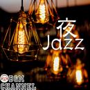 夜Jazz/BGM channel