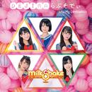 DEJIMAらぷそでぃ/MilkShake