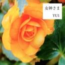 女神さま/YU1