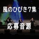 風のひびき7集 応募音源/荒地に川ミュージック