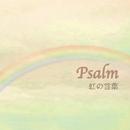 虹の言葉/Psalm