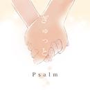ぎゅっと/Psalm