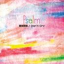 賞味期限 / Don't Cry/Psalm