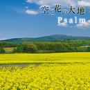空と花の大地/Psalm