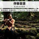 かなでの旅路(伴奏音源)/篠笛奏者 佐藤和哉