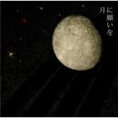 月に願いを/Pentaphonic