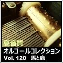 馬と鹿 (オルゴールバージョン) [インストゥルメンタル]/高音質オルゴールコレクション