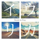 イウリカ/Ready to Pray