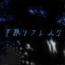 平静リフレイン/IA