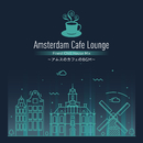 Amsterdam Cafe Lounge ~アムスのカフェのBGM~ Finest Chill House Mix/Cafe lounge resort