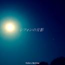 シフォンの月影/馬島昇