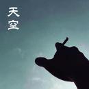 天空/CK
