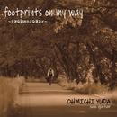 footprints on my way ~大きな道の小さな足あと~/湯田 大道