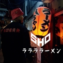 ララララーメン/SHO