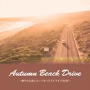 Autumn Beach Drive ~爽やかな風にのってゆったりドライブBGM~/Various Artists