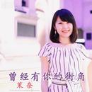 曾经有你的街角 (feat. 茉奈)/MEON