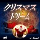 クリスマス ドリーム/w-Band