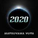 2020/松山優太