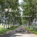 夢追い人/Music Box MAO