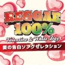 レゲエ100%- VALENTINE & WHITE DAY -愛の告白ソングセレクション-/Various Artists