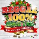 レゲエ100% -REGGAE X'MAS - クリスマスパーティーの極上BGM♪ -/Various Artists