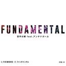 ファンダメンタル (feat. アンテナガール)/空中分解