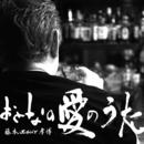 おとなの愛のうた/藤本JOHNNY孝博