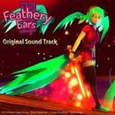 Feathery Ears 羽耳 Original Sound Track/Naoya Sakamata
