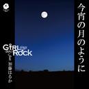 今宵の月のように (GsBR's Cover Ver.) [feat. 加藤はるか]/Girl sings Boy's Rock