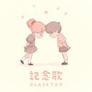 記念歌/GLASS TOP