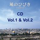 風のひびき7集 Vol.1、Vol2/荒地に川ミュージック