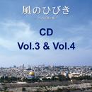 風のひびき7集 Vol.3、Vol4/荒地に川ミュージック