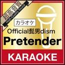 Pretender/カラオケボーイ