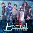 Eternal/ヌクヌク企画