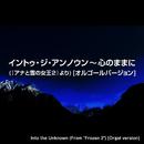 イントゥ・ジ・アンノウン~心のままに (『アナと雪の女王2』より) [オルゴールバージョン] [cover]/浜崎 vs 浜崎