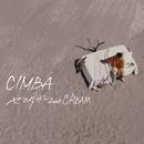 セミダブル (feat. CREAM)/CIMBA