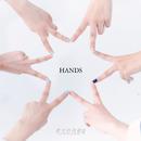 HANDS/きゃわふるTORNADO