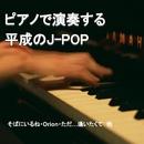 ピアノで演奏する平成のJ POP/中村理恵