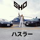 ハスラー/SHO