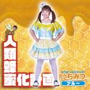 人類蜂蜜化計画/はちみつブルー